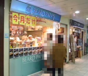 ビアード・パパ 西鉄福岡天神駅店RIMG4181