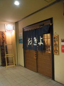 おきよ食堂RIMG4890
