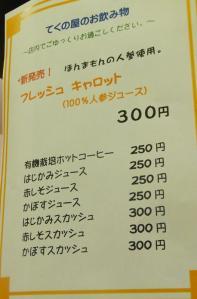 てくの屋RIMG5164