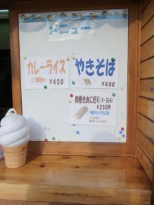 志高湖 売店RIMG5005
