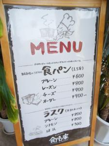 ハカタショクパンヤ (HAKATA食パン家)RIMG5548
