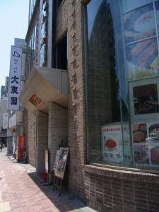 大東園RIMG5738