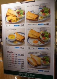 アペティート カフェ メトロ店RIMG5919