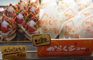 菓子工房 菓楽 RIMG5984