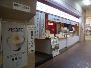 うちのたまご JR博多駅構内直売所 RIMG6187