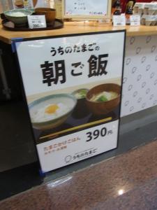 うちのたまご JR博多駅構内直売所 RIMG6201