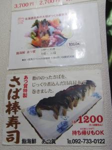 あつ賀RIMG6372