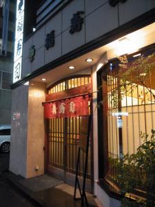 福寿司RIMG6496