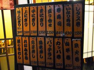 福寿司RIMG6497