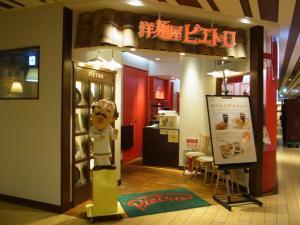 ピエトロ 博多1番街店RIMG6468