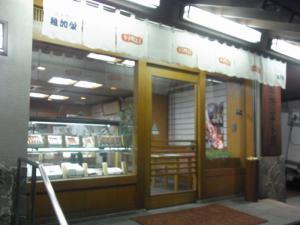 稚加榮 本店RIMG7458
