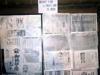 収蔵していた用品を包んだ新聞紙