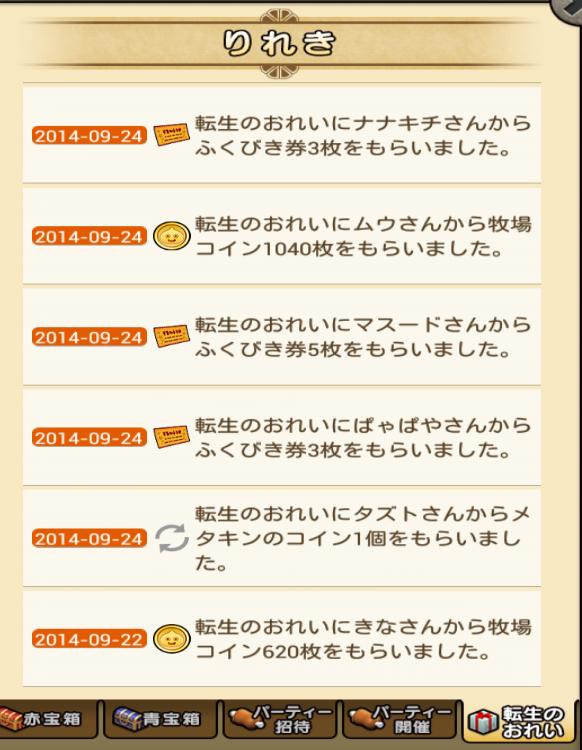 Screenshot_2014-09-28-23-05-08_convert_20141006082147.png
