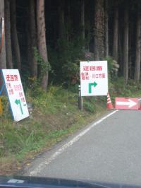 国道252号大塩集落からのう回路標識1