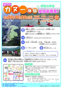 20141026カヌー体験パンフ(申込書つき)_ページ_1