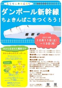 201410111213告知 新幹線貯金箱
