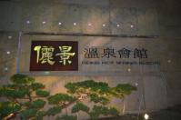 儷景溫泉會館130206