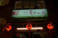 關子嶺竹香園130206