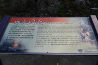 關子嶺水火同源の案内130207
