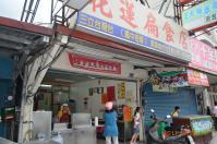 花蓮扁食店201109