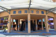 花蓮遠雄海洋公園入口