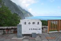 崇徳休息區の清水断崖碑