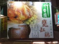 竹香園甕缸雞130206