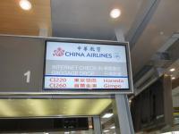 松山空港中華航空カウンター130221