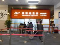 さて松山空港イミグレに入りましょう130221