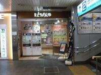 横浜駅えきめんや130221