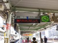 水戸駅の電光表示130225