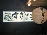 羽田国際線ターミナル江戸小路のすぎのこ130225