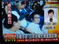 キムタクが台湾側応援席に130308