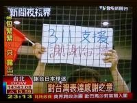 台湾に感謝の意を表明130308