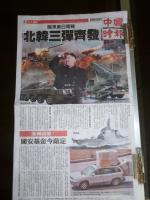 中國時報1面は北朝鮮三方同時攻撃?130410