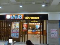 吉野家蘆洲家樂福店130506