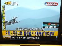 台湾人激怒で駆逐艦F16出動130514