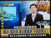 台湾国防部海巡署「発砲もありうる」130514