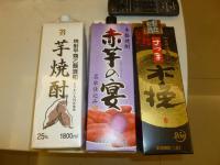 芋焼酎3種130527