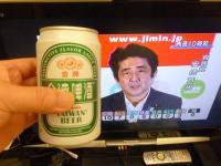 参院選自民大勝で台湾ビールが旨い130721