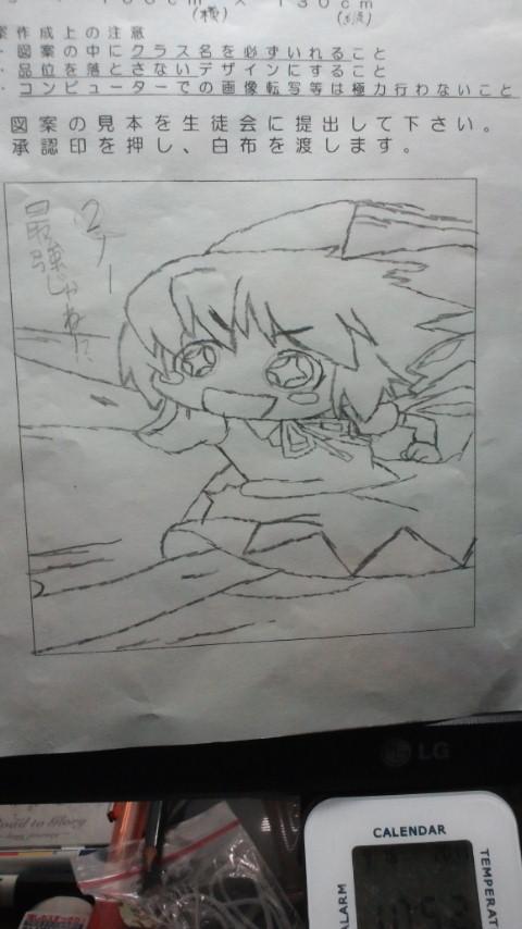 チルノ(自画)1