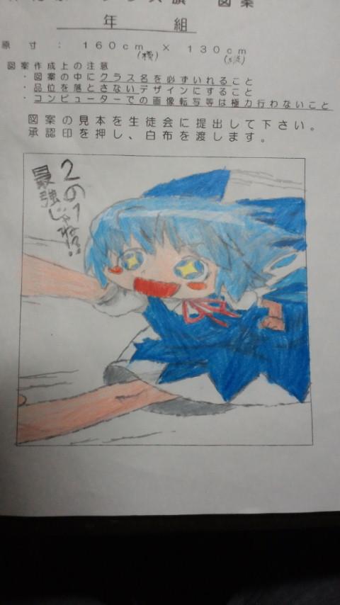 チルノ(自画)4