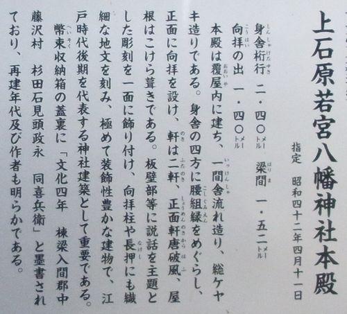 上石原若宮八幡神社6