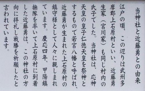 上石原若宮八幡神社7