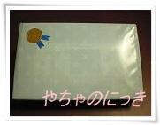 20120317プレゼント