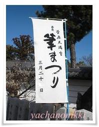 20120320ふでまつり旗