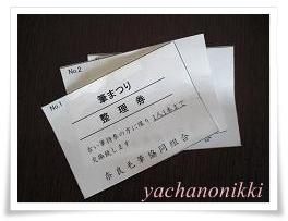 20120320ふでまつり整理券