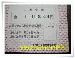 20120416 8374円