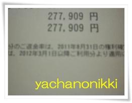 20120416イオン買い物額
