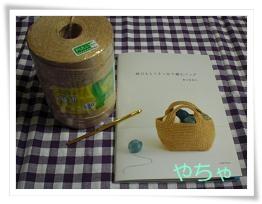 20120420麻ひもと本
